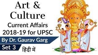 Art & Culture Current Affairs 2018-19 Set 3 for UPSC CSE Prelims 2019 & History Optional हिंदी में