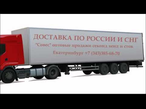 Доставка по РОССИИ и СНГ