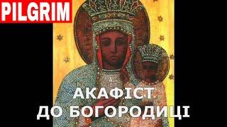 Акафіст до Пресвятої Богородиці + Akathist to Virgin Mary in Ukrainian