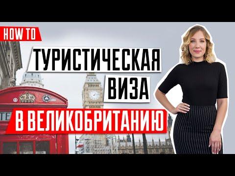 ВИЗА В ВЕЛИКОБРИТАНИЮ 🇬🇧 | Туристическая виза в Великобританию