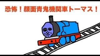 【危険】最強トーマス青鬼が現る!