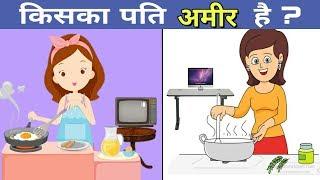 5 Majedar aur Jasoosi Paheliyan | Kiska Pati Amir hai ? Paheliyan in hindi
