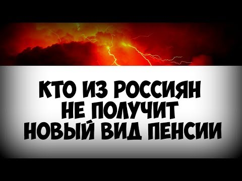 Кто из россиян не получит новый вид пенсии