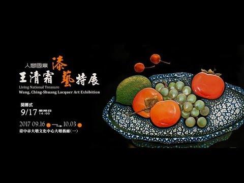 2017人間國寶 王清霜漆藝特展_開幕花絮