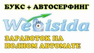 Заработок без вложений на Webisida от 5 долларов Webisida интернет заработок