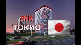 Обзор ЖК Токио. 4 Столицы