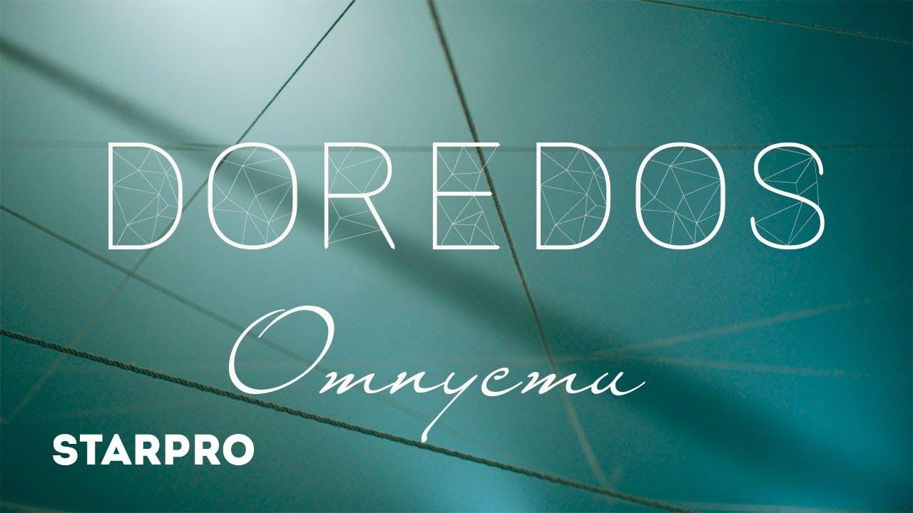 DoReDos — Отпусти