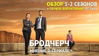 Бродчерч – Первое впечатление от премьеры 3 сезона + обзор 1-2 сезонов