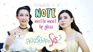 [ลองรึยังคะซิส?] Note Matte Moist Lip Gloss | How to by.Note