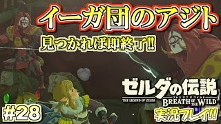 【NS】絶体絶命!イーガ団のアジト!ゼルダの伝説 ブレスオブザワイルド 実況プレイ!#28【ニンテンドースイッチ】
