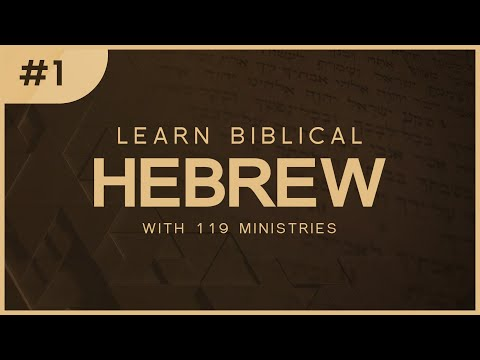 Learn Biblical Hebrew With 119 Ministries: Lesson 1