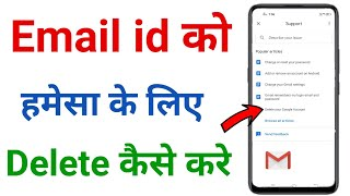 email id kaise delete kare !! email id delete kaise kare !! gmail account delete kaise kare