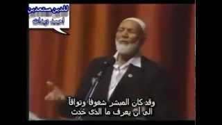 تحميل اغاني قصه تهدم العقيده المسيحيه ـ جبريل مات ـ احمد ديدات. MP3