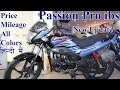 Hero Passion Pro Ibs 2019 New Update Price,Mileage Most Detailed Review In हिंदी