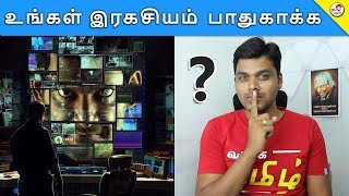 Protect your Privacy while Browsing Online | Tamil Tech