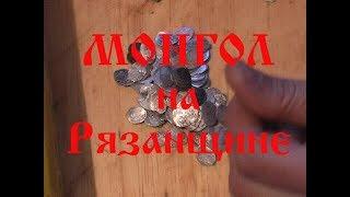 Монгол на Рязанщине. Найден серебряный клад.