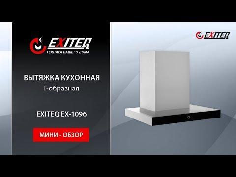 Вытяжка EXITEQ EX-1096 Inox