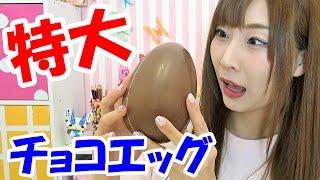 チョコエッグ開封♡6種類【Giant Chocolate Egg 】