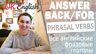 ANSWER BACK/FOR - Английские фразовые глаголы | All English phrasal verbs