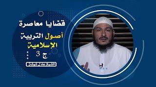 بناء الأسرة المسلمة أصول التربية ج 3 برنامج قضايا معاصرة مع فضيلة الشيخ عادل شوشة
