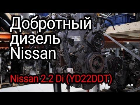 Фото к видео: Много ли недостатков у дизеля Nissan 2.2 Di (YD22DDT)?