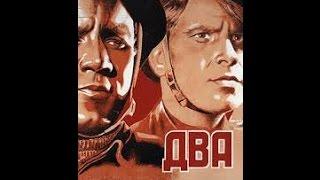 Два бойца (1943) фильм смотреть онлайн