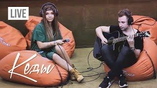 Бьянка - Кеды (Радио Русский Хит, 2017)