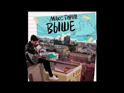 Макс Гирко - Выше (official audio)