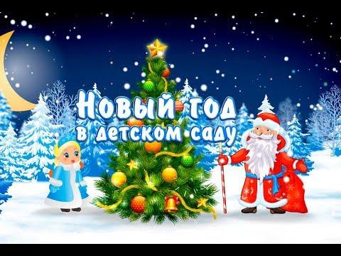 Новогодний утренник Детский сад №4 г.Славгород 2016г.