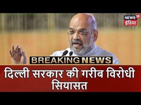दिल्ली सरकार की गरीब विरोधी सियासत | Breaking News | News18 India