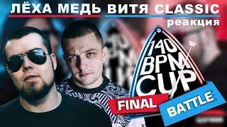 Лёха Медь, Витя CLassic реакция VIBEHUNTER X ШУММ | 140 BPM CUP (Финал)