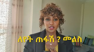 Rakeb Alemayehu….Where was she?