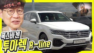 [모카] 폭스바겐 투아렉 V8 디젤 시승기…그룹의 힘 보여주는 고성능 SUV