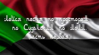 """NO COMMENTS...""""Лейся песня по просторам, по Суданским по моим"""" часть первая"""