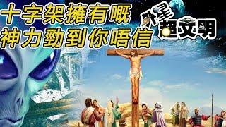 外星超文明   十字架擁有嘅神力勁到你唔信   第36集 B 第二節