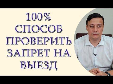 100 процентный способ узнать о запрете на выезд. Как проверить запрет на выезд из Украины