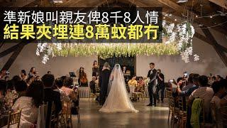 準新娘叫親友俾8千8人情搞婚禮,結果夾埋連8萬蚊都冇,仲搞到婚都結唔成!(上綱上線 D100)