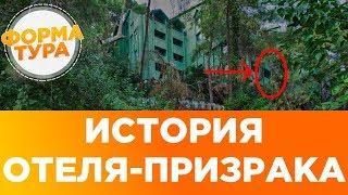 Заброшенный отель, Турция, Отель призрак, Заброшка Eco dream