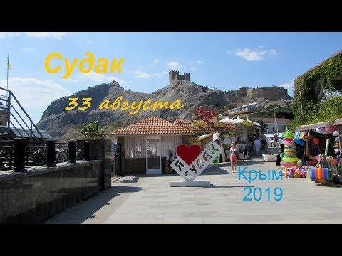 Крым, СУДАК 2019, ПЛЯЖ в сентябре. Крымский календарь: 33 августа