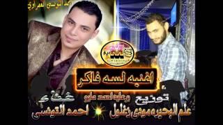 اغاني حصرية احمد التونسى لسه فاكر توزيع مودى تحميل MP3