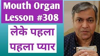 Lesson #308 | Leke pahla pahla pyar | Hindi
