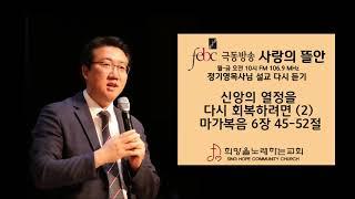 2019.12.18(수) 신앙의 열정을 다시 회복하려면 (2)