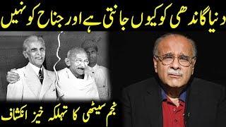 Why World Knows Gandhi and No One Knows Jinnah | Sethi Sey Sawal | NS