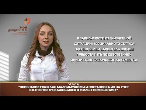 """""""Мои документы"""". Признание граждан малоимущими"""