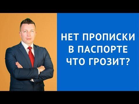 Нет прописки в паспорте что грозит - Консультация адвоката в Москве
