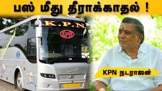 KPN Travels உருவான கதை | கேபி நடராஜனின் கதை | Story Of KPN Travels | பிரபலங்களின் கதை | Episode 70