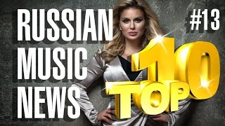 Новые Клипы 2016 - Новинки Музыки #13