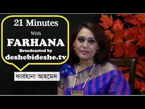 21 Minutes With Farhana EP 01
