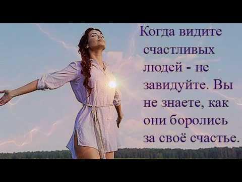 Песни о счастье для женщины