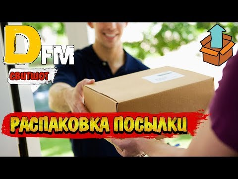 Распаковка посылки от DFM Dance Radio
